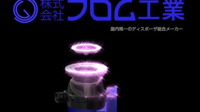 フロム工業のディスポーザーアイキャッチ画像
