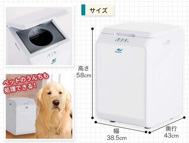 生ごみ処理機サイズ