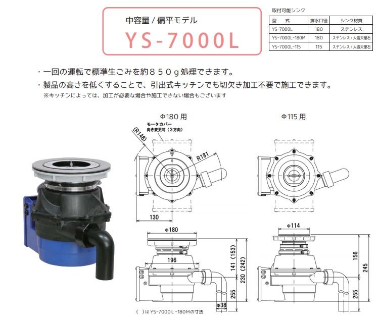 YS-700L寸法